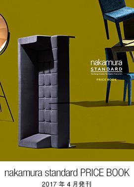 nakamura standard PRICE BOOK 2017年4月発刊